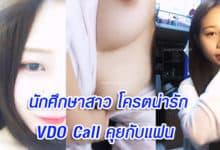 คลิปหลุด นักศึกษาสาว โคตรน่ารัก VDO Call คุยกับแฟน