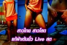 สาวไทย โชว์เสียว แก้ผ้า เต้นยั่ว Live สด