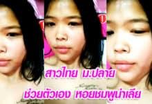 สาวไทย ม.ปลาย ช่วยตัวเอง หอยชมพูน่าเลีย