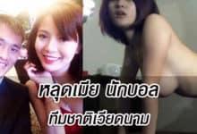 หลุดเมีย นักบอลทีมชาติเวียดนาม