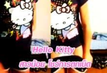 Hello Kitty สาวน้อย โชว์การตกเบ็ด