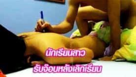 นักเรียนสาว