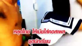 หลุดไทย ให้เมียใส่ คอสเพลย์ ชุดนักเรียน