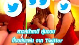 สาวหน้าตาดี หุ่นอวบ ขึ้นขย่มแฟน จาก Twitter