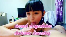 น้องแครี่ สาวลูกครึ่งไทย เย็ดสด กับแฟน น้ำแตก เต็มรู