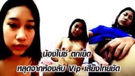 น้องไนซ์ ตกเบ็ด คลิปหลุด จากห้องลับ VIP เสียงไทยชัด