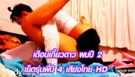 เดือนเกี้ยวดาว ผมปี 2 เย็ดรุ่นพี่ปี 4 เสียงไทย HD