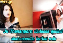 Ju Thananporn เน็ตไอดอล สุดเซ็กซี่ ผันตัวเองมาเป็น ไซด์ไลน์ ซะงั่น