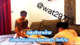 กลุ่มสักลายไทย นัดเพื่อนรุ่นน้องมาเย็ดเมียแท้ๆ ถึงที่บ้าน