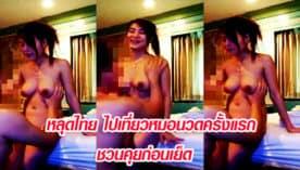 หลุดไทย ไปเที่ยวหมอนวดครั้งแรก ชวนคุยก่อนเย็ด