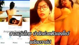 สาวแว่นไทย