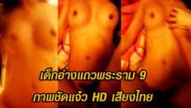 เด็กอ่าง แถวพระราม 9 ภาพชัดแจ๋ว HD เสียงไทย