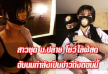 สาวชุด ม.ปลาย โชว์ไลฟ์สดจับนมกำลังเป็นข่าวดังตอนนี้