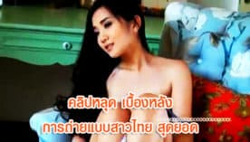 คลิปหลุด เบื้องหลัง การถ่ายแบบสาวไทย สุดยอด